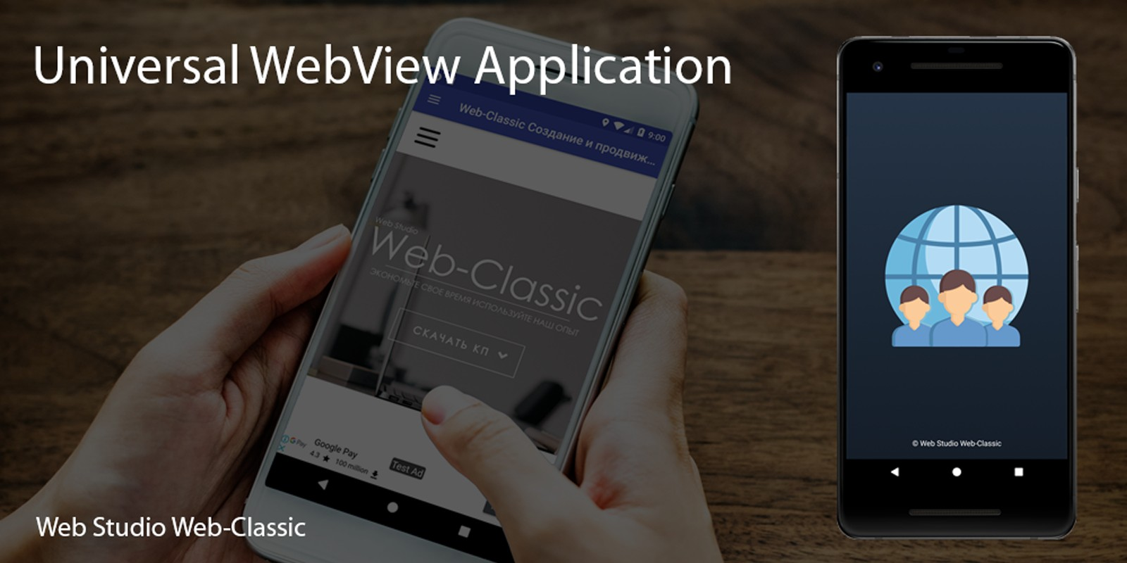 Universal WebView - Android App Source Code