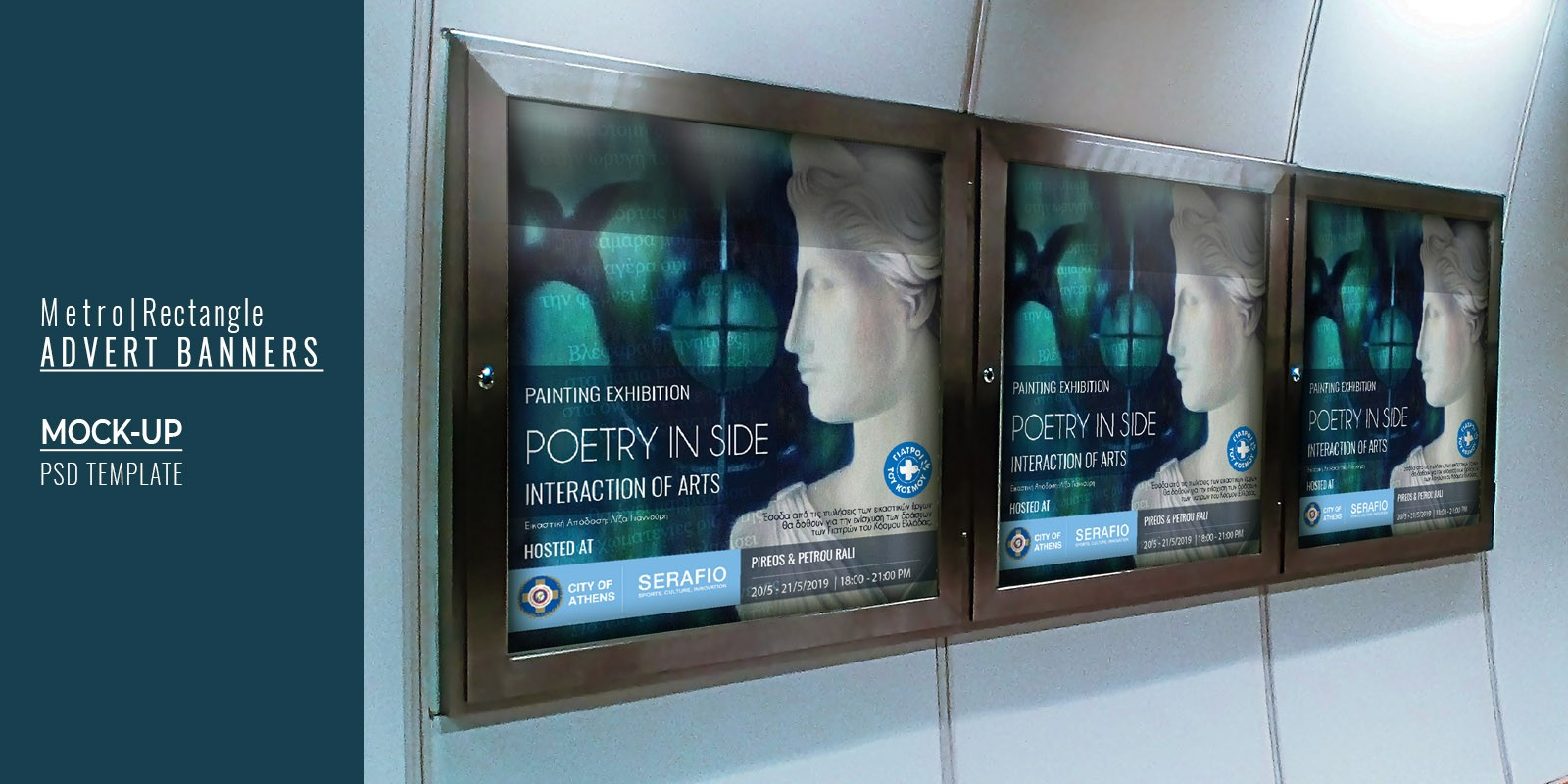 Metro Rectangle Banners Advert Mock-up - PSD