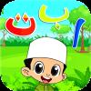 hijaiyah-alphabet-for-kids-unity-game