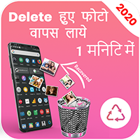Deleted Photos Recovery - Android Source Code