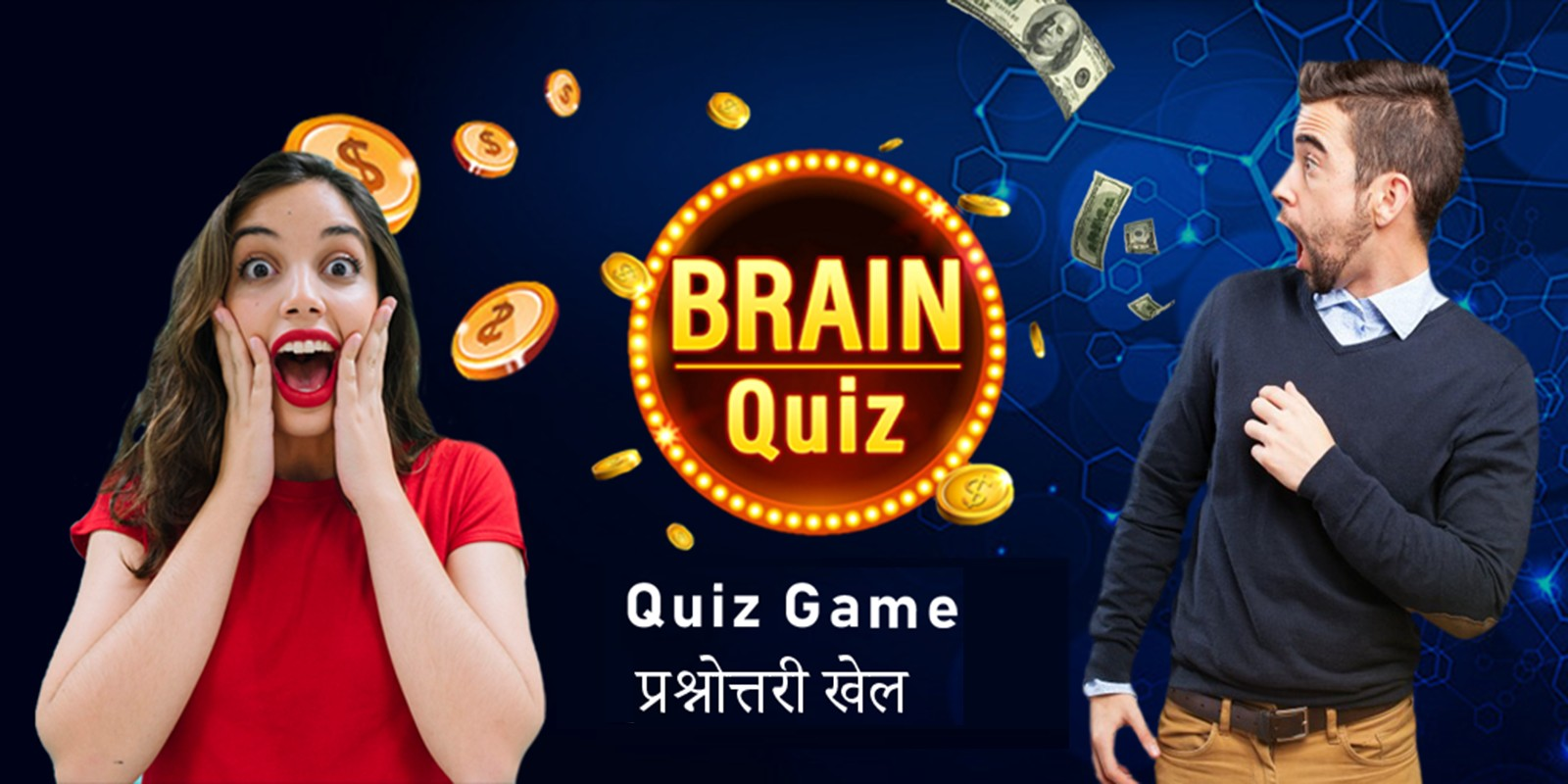Brain Quiz With Admin Panel - Android App Template