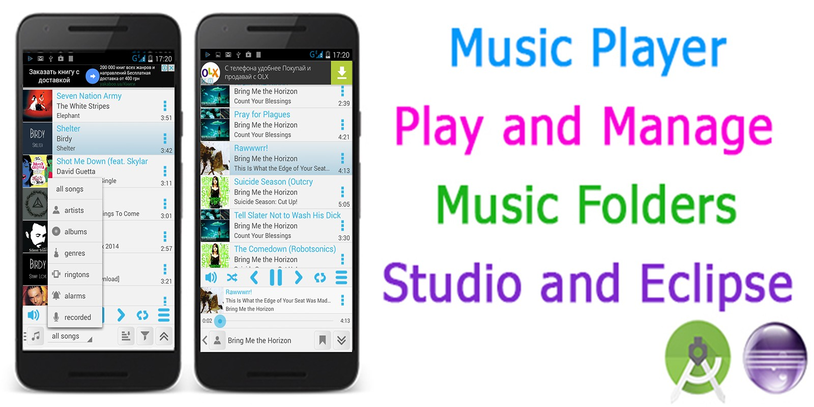 Android music widget source code