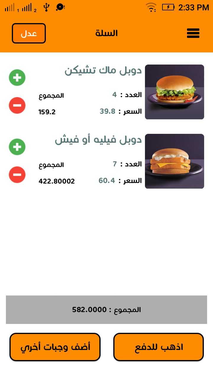Food Order App Source Code And PHP Backend