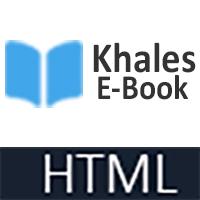 Khales EBook - Responsive Book Landing Page