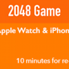 2048-for-apple-watch-and-iphone-app-source-code